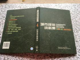 普通高等学校土木工程专业新编系列教材:城市规划资料集4