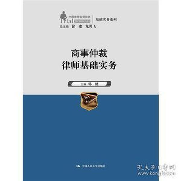 商事仲裁律师基础实务(中国律师实训经典·基础实务系列)