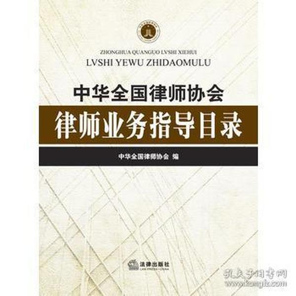 中华全国律师协会律师业务指导目录