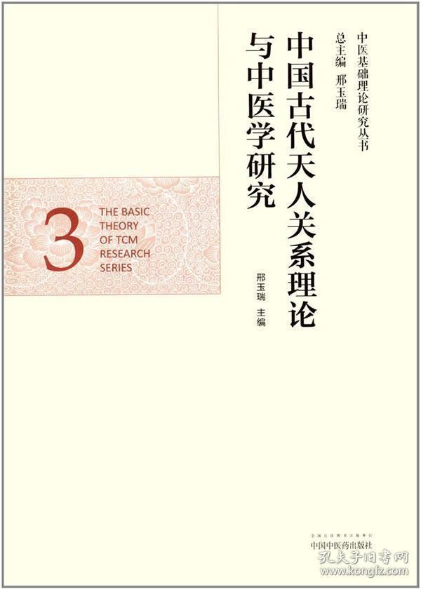 9787513240109 中国古代天人关系理论与中医学研究 邢玉瑞