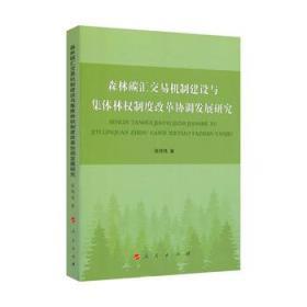 森林碳汇交易机制建设与集体林权制度改革协调发展研究