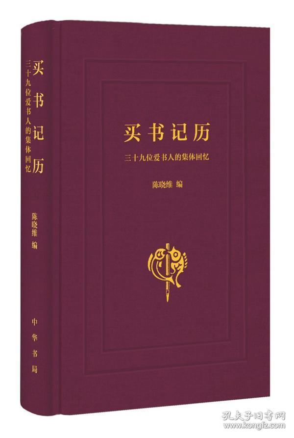 买书记历:三十九位爱书人的集体回忆(精)