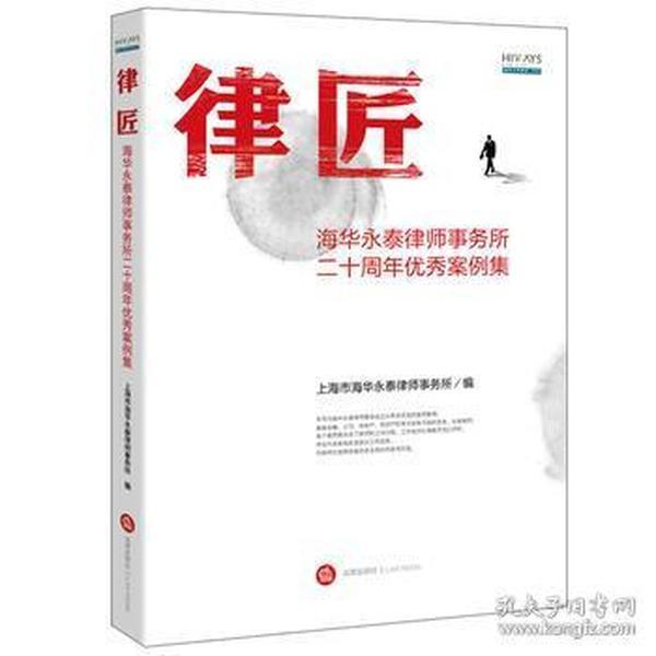 律匠:海华永泰律师事务所二十周年优秀案例集