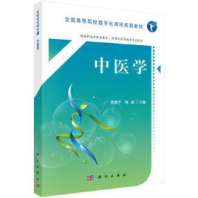 9787030553003 中医学 张俊平,何威