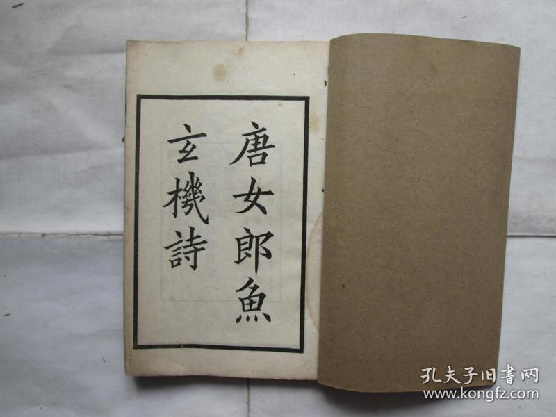 唐女郎鱼玄机诗(全一册)