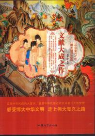 中华复兴之光 博大精深汉语 文献大成之作