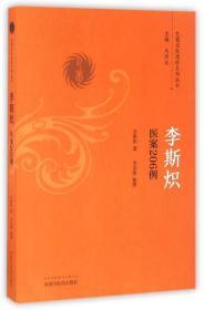 李斯炽医案206例/巴蜀名医遗珍系列丛书