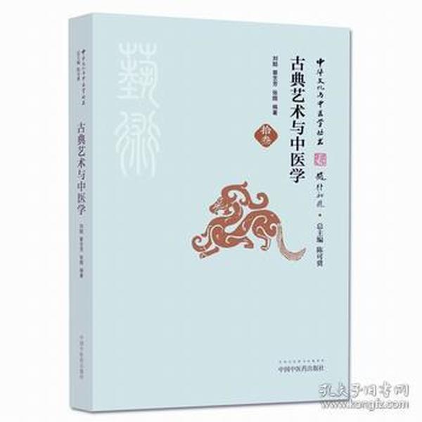 9787513241809 古典艺术与中医学 刘懿,蔡艺芳,张煜