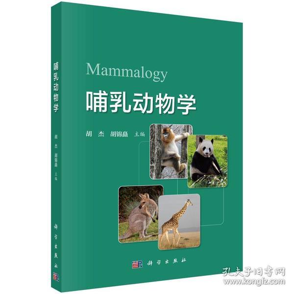 哺乳动物学