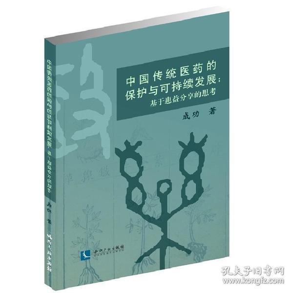 9787513036955 中国传统医药的保护与可持续发展-基于惠益分享的
