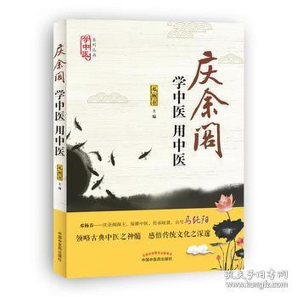 9787513243803 学中医 用中医:庆余阁 邓杨春
