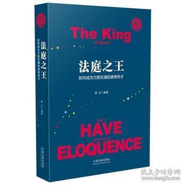 法庭之王:如何成为力揽狂澜的雄奇辩才/世界著名大律师辩护实录丛书