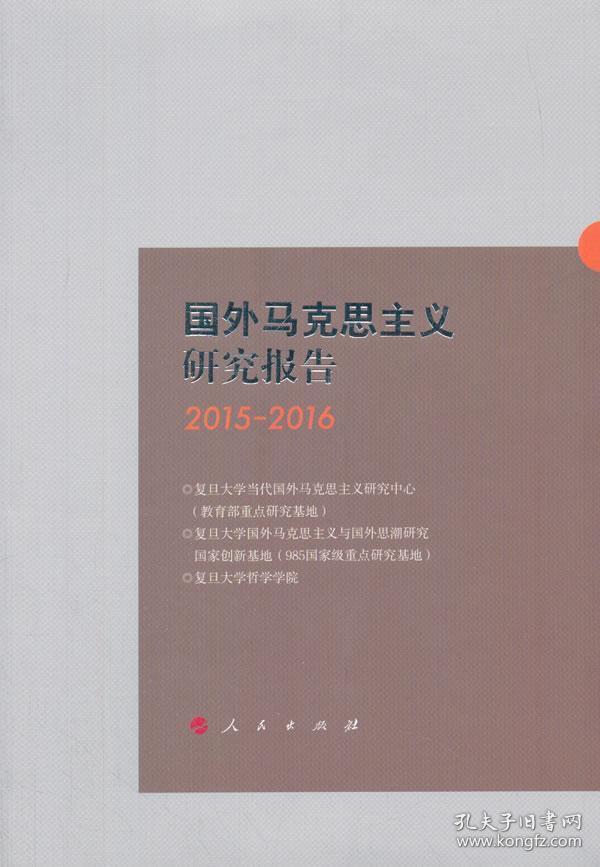 2015-2016-国外马克思主义研究报告