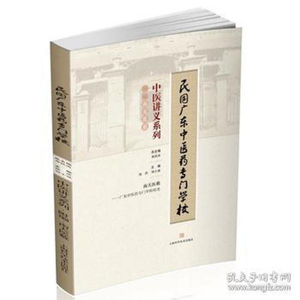 9787547830994 民国广东中医药专门学校中医讲义系列:广东中医药