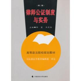 律师公证制度与实务(第二版)/高等政法院校规划教材