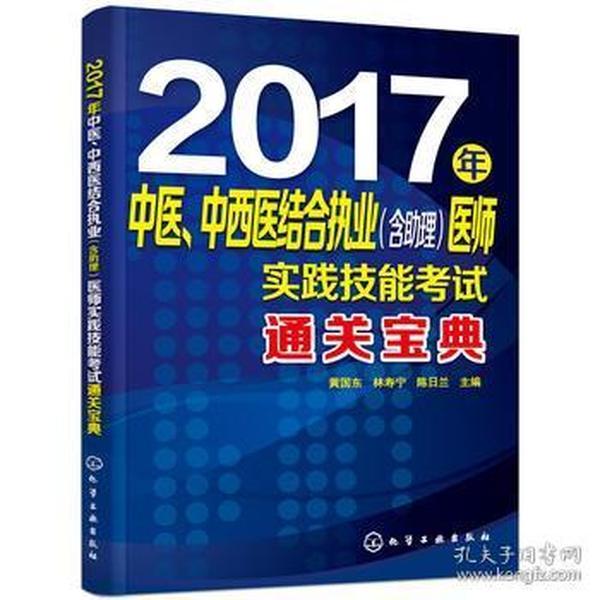 9787122284075 2017年中医、中西医结合执业(含助理)医师实践技能