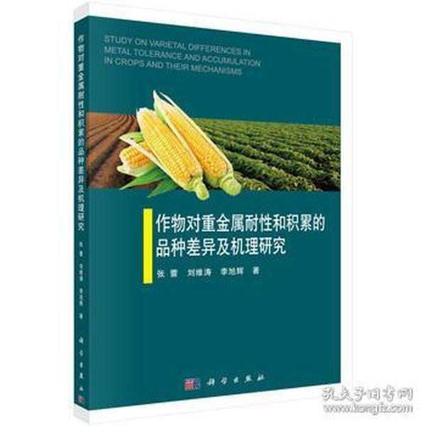 作物对重金属耐性和积累的品种差异及机理研究