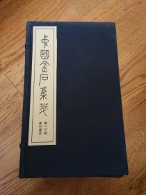 中国金石集萃 第十函  唐代墓志(宣纸影印 全一函十封 )95年2印