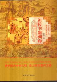 中华复兴之光 伟大科教成就 祖传书籍刻印