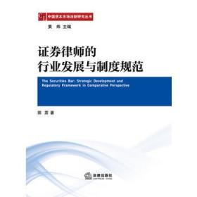 中国资本市场法制研究丛书:证券律师的行业发展与制度规范