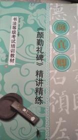 华夏万卷·书法等级考试培训教材:颜真卿《颜勤礼碑》精讲精练