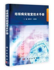 结核病实验室技术手册