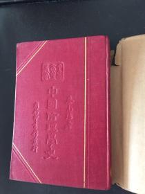 民国26年 商务初版 漆布烫金精装本 蔡元培《中国伦理学史》品佳