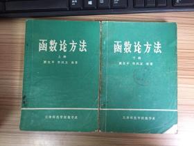函数论方法 上下两册全