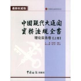 中国现代大通关实务法规全书:理论实务卷(上下卷)平装