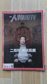 人物周刊    二月河   再谈反腐
