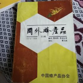 国外蜂产品