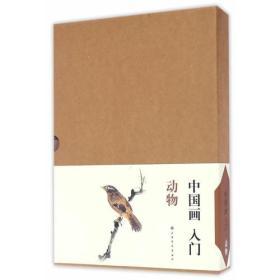 中国画入门·动物(8册)