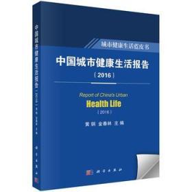 9787030520586 中国城市健康生活报告(2016) 黄钢,金春林