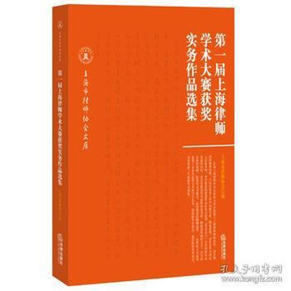 第一届上海律师学术大赛获奖实务作品选集