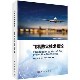飞机防火技术概论