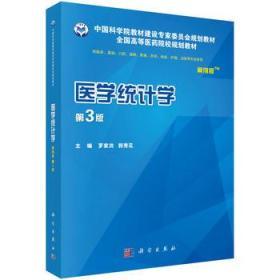 9787030562838 医学统计学 罗家洪,郭秀花