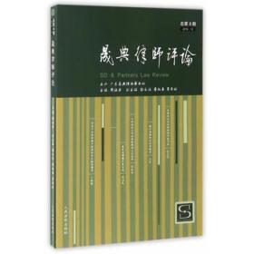 晟典律师评论(总第8期)(2016.12)