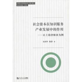 同济人文社科丛书(第三辑)·社会资本在知识服务产业发展中的作用:以上海律师业为例