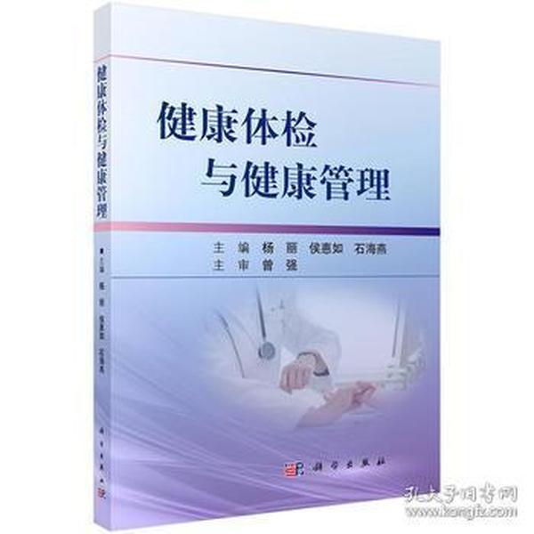 9787030515247 健康体检与健康管理 杨丽,侯惠如,石海燕