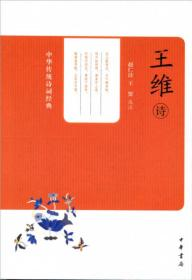 王维诗-中华传统诗词经典