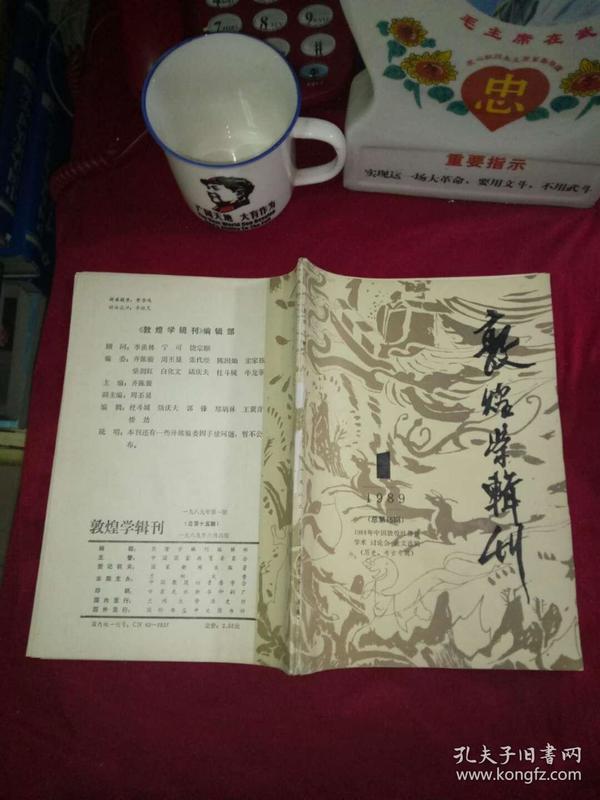 敦煌学辑刊 1989年第1期 总第15期