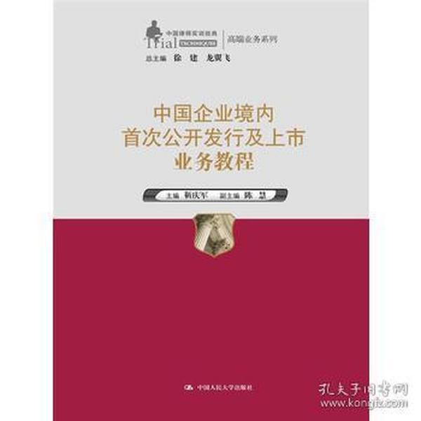 中国企业境内首次公开发行及上市业务教程(中国律师实训经典·高