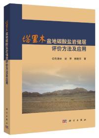 塔里木盆地碳酸盐岩储层评价方法及应用