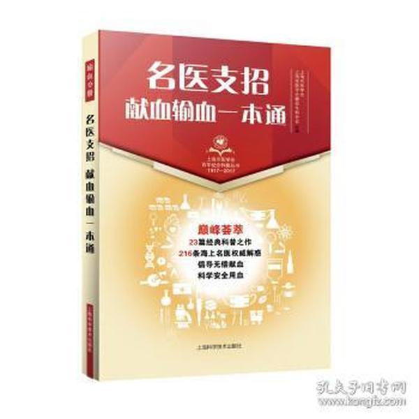 9787547837009 名医支招:献血输血一本通 上海市医学会,上海市医