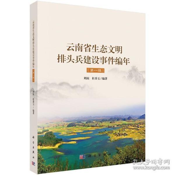 云南生态文明排头兵建设事件编年(第一辑)