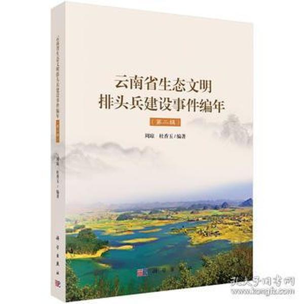 云南省生态文明排头兵建设事件编年(第二辑)