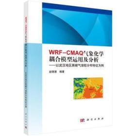 WRF-CMAQ气象化学耦合模型运用及分析-以武汉地区黑碳气溶胶分布