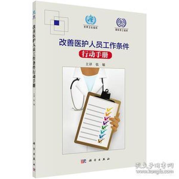9787030462121 改善医护人员工作条件行动手册 国际劳工组织,世界