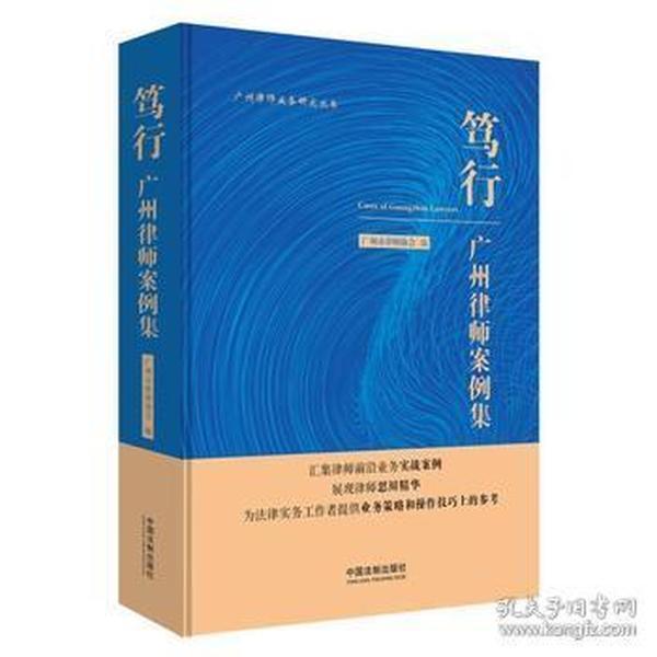 笃行:广州律师案例集
