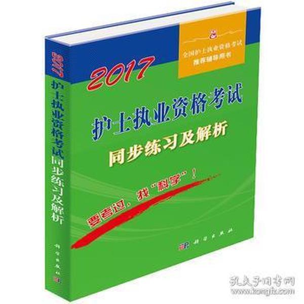 9787030516381 护士执业资格考试同步练习及解析 吴春虎,姜英